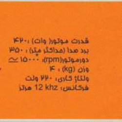 آژیر پژواک Pejwak Alarm P600
