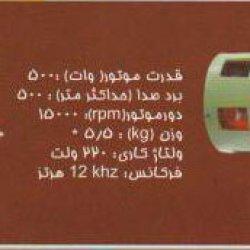 آژیر پژواک Pejwak Alarm P1000