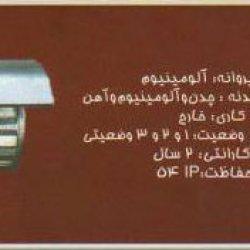 آژیر پژواک Pejwak Alarm P7500