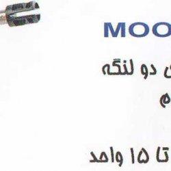 درب باز کن دوطرفه موو MOOV