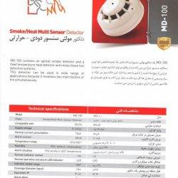 سیستم های اعلام حریق SENS MD100