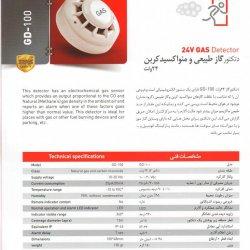 سیستم های اعلام حریق SENS GD100