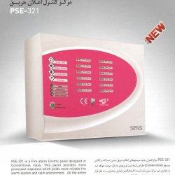 سیستم های اعلام حریق مرک کنترل SENS PSE321